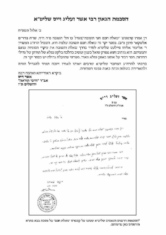 Haskama of Rav Asher Weiss