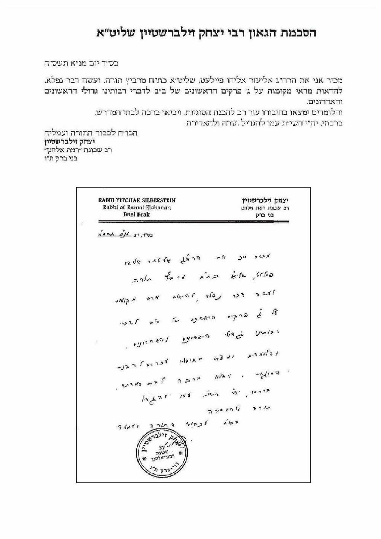 Haskama of Rav Yitzchak Zilberstein
